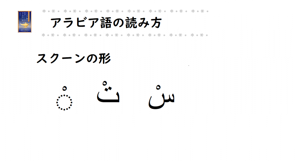 アラビア語の読み方~少し読むのに戸惑うスクーンの簡単な練習方法