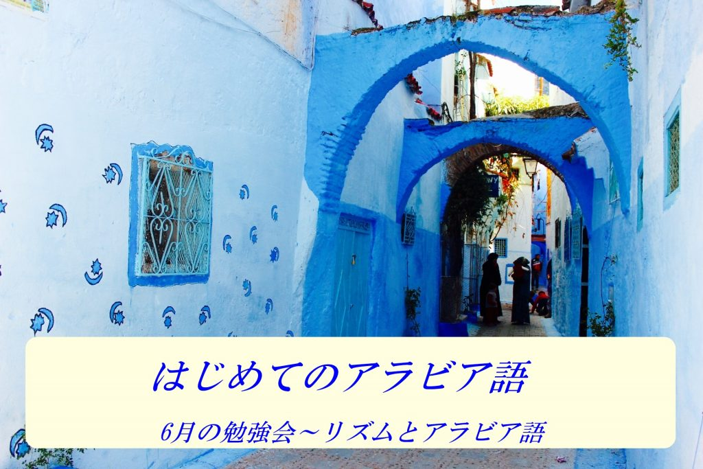 「はじめてのアラビア語」オンラインの会~「6月」