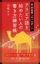 素敵なアラビア文字をかいてみよう練習帳ダウンロード