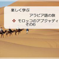 初級アラビア語レッスン~モロッコのアブジャディーヤその6