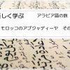 初級アラビア語レッスン~ネイティブと学ぶアラビア文字その7