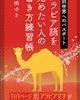 アラビア語講座~アラビア文字の書き方がわかる練習帳
